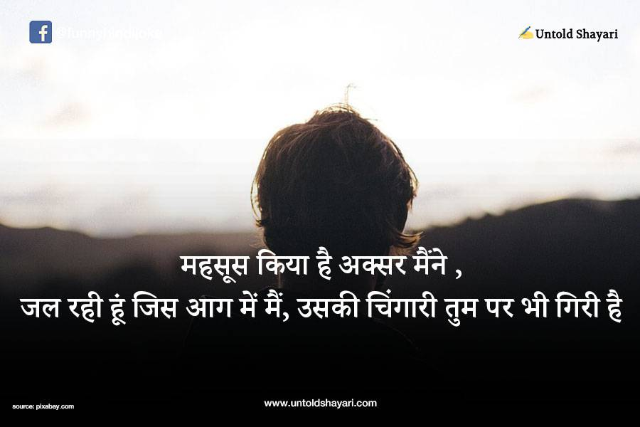 Two line sad shayari for girl friend