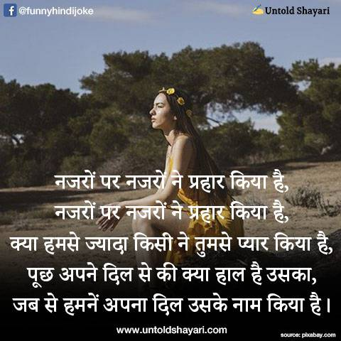 dil shayari for gf