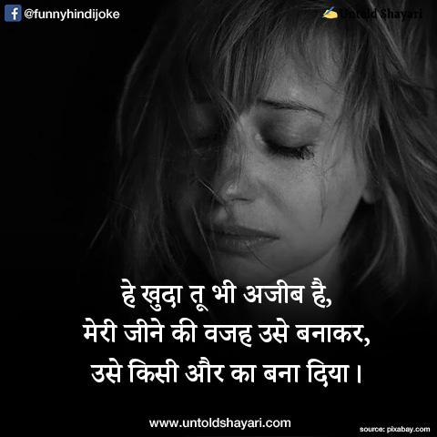 After break up shayari