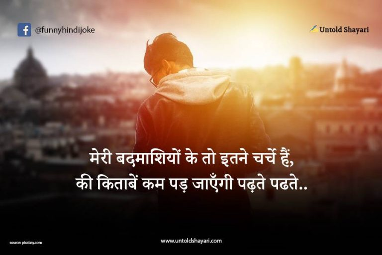 Badmashi Shayari in Hindi