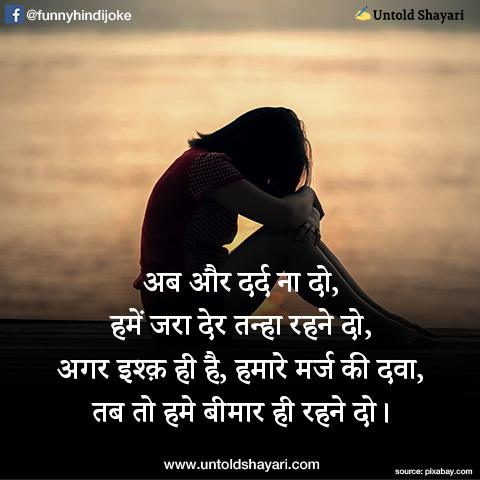 Love Shayari Breakup