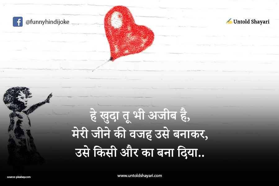 Sad Breakup Shayri in hindi