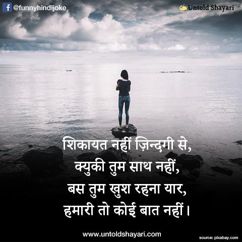 Sad Shayari Breakup