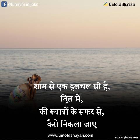 Shayari on khwab