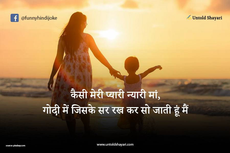 mom love shayari
