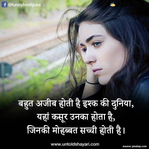 Best Shayari for one sided love