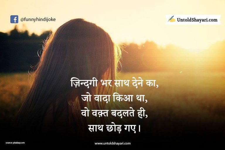 Facebook Sad shayari in hindi with images