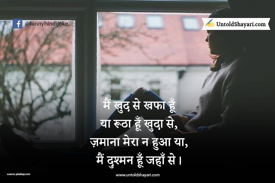 Gam Wali Shayari in hindi