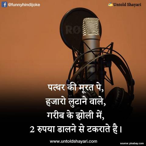 Famous Shayar ki Shayari in Hindi