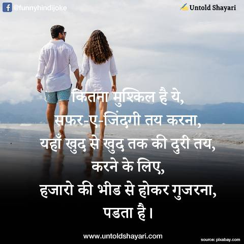 Famous Shayari in Hindi