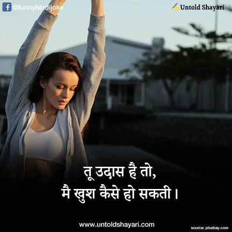 Heart Touching Lines For Girlfriend In Hindi