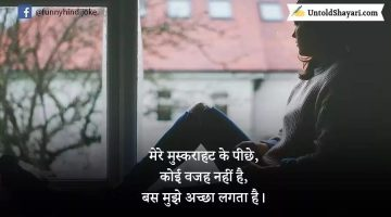 5+ Heart Touching Lines In Hindi For Girlfriend – मेरे मुस्कराहट