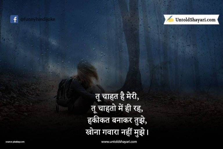 Hurt Broken Shayari In Hindi