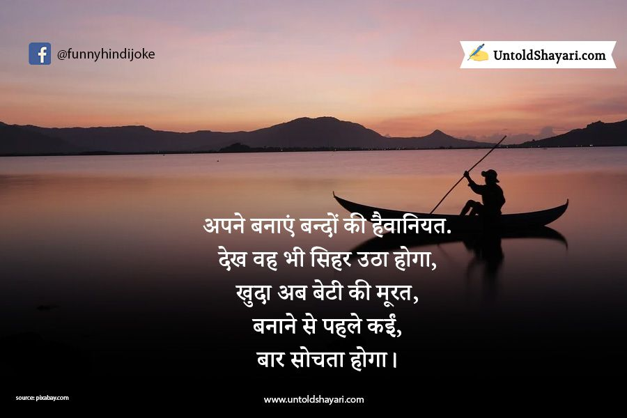 Hurt Touching Shayari In Hindi