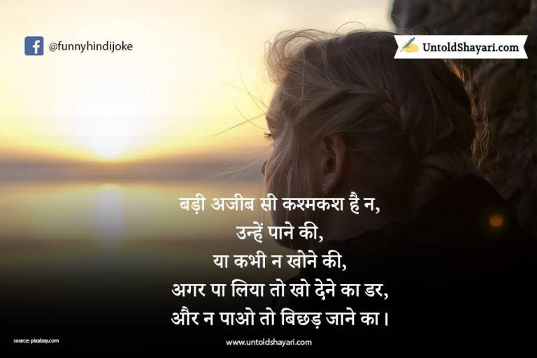 Sad Hurt Touching Shayari