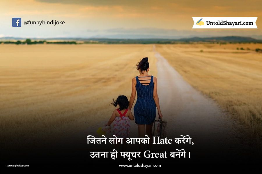 Emotional Status In Hindi Two Lines